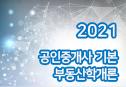 2021 공인중개사 기본 (부동산학개론)